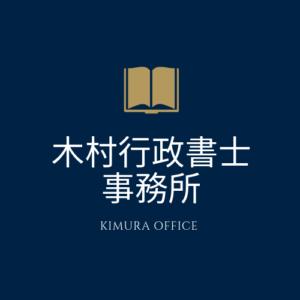 木村行政書士 事務所ロゴ