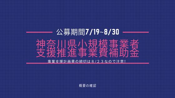 神奈川県版の小規模事業者向けの補助金