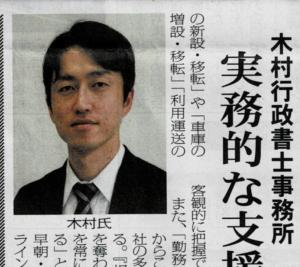 記事の写真