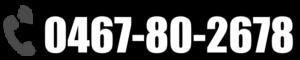 電話番号ハ